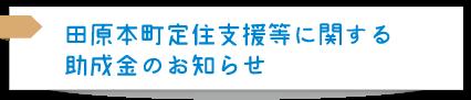 田原本町定住支援